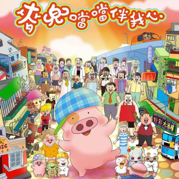 McDull-Pork-of-Music