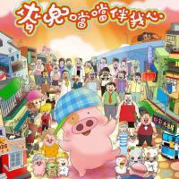 麥兜噹噹伴我心 (The Pork of Music) - 香港已死的安魂曲