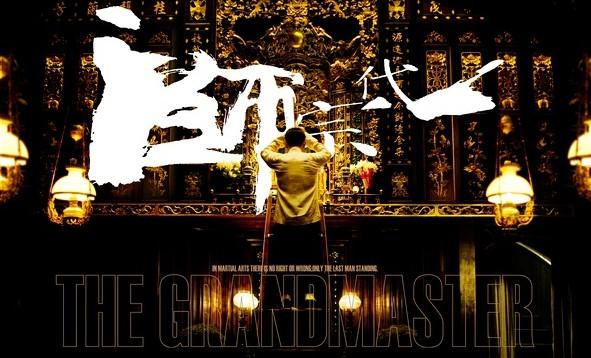 Grandmasters1