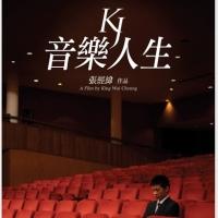 《KJ 音樂人生》活著為人的坦誠與激情