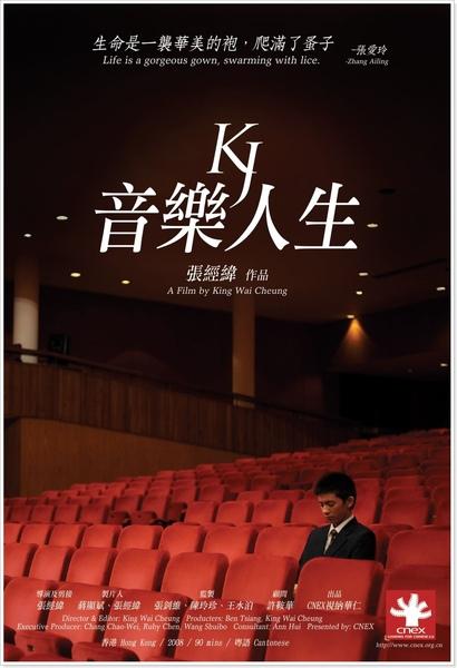 戲評:《KJ 音樂人生》(轉載)