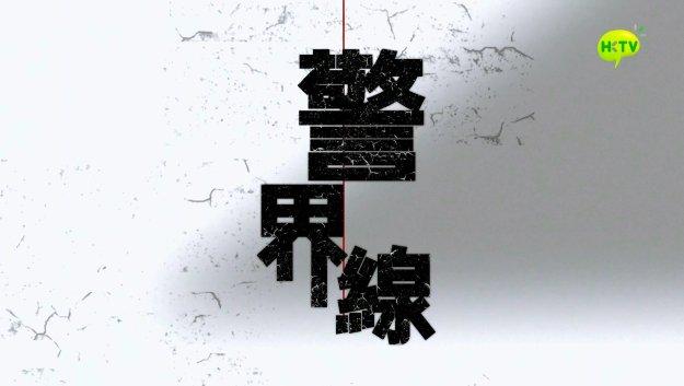 香港電視網上開播 -《警界線》足本第一集