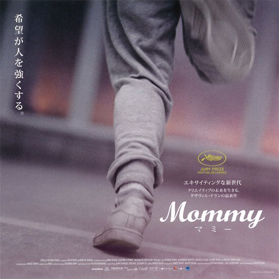 2015-poster-mommy-jp